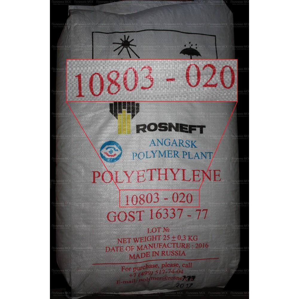 ПВД 10803-020 Ангарский завод полимеров (ГОСТ 16337-77)